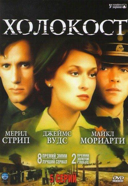 Холокост (5 серий) на DVD