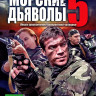 Морские дьяволы 5 2 Том (17-32 серии) на DVD