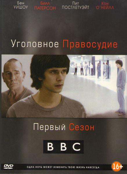 Уголовное правосудие 1 Сезон (5 серий) на DVD