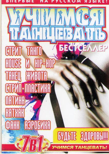 Учимся танцевать (Стрит танго / House и hip-hop / Танец живота / Стрип пластика / Латина / Катхак / Фанк аэробика) (2 DVD) на DVD