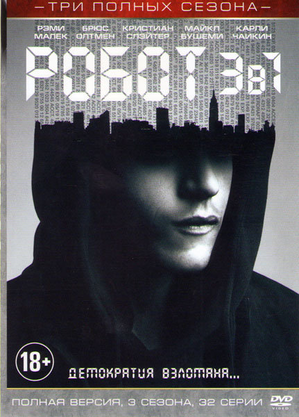 Мистер робот (Робот) 1,2,3 Сезоны (32 серии)  на DVD