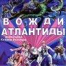 Вожди Атлантиды (Без полиграфии!)  на DVD