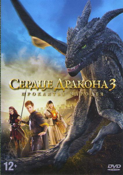 Сердце дракона 3 (Заклятие друида Проклятье чародея) на DVD