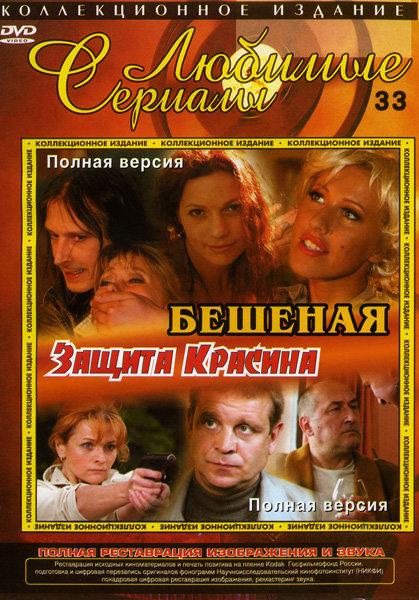 Бешеная (16 серий)/Защита Красина (12 серий) на DVD
