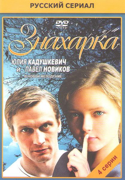 Знахарка (4 серии) на DVD