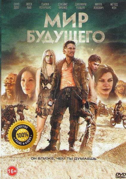Мир будущего на DVD