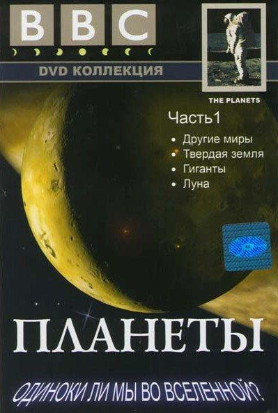 BBC Планеты 1 Часть (Другие миры / Твердая земля / Гиганты / Луна) на DVD