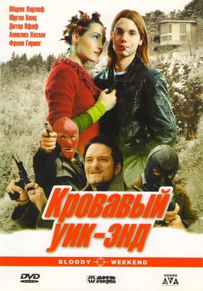 Кровавый уикэнд  на DVD