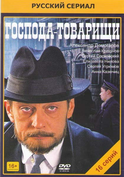 Господа товарищи 1,2 Сезоны (16 серий) на DVD