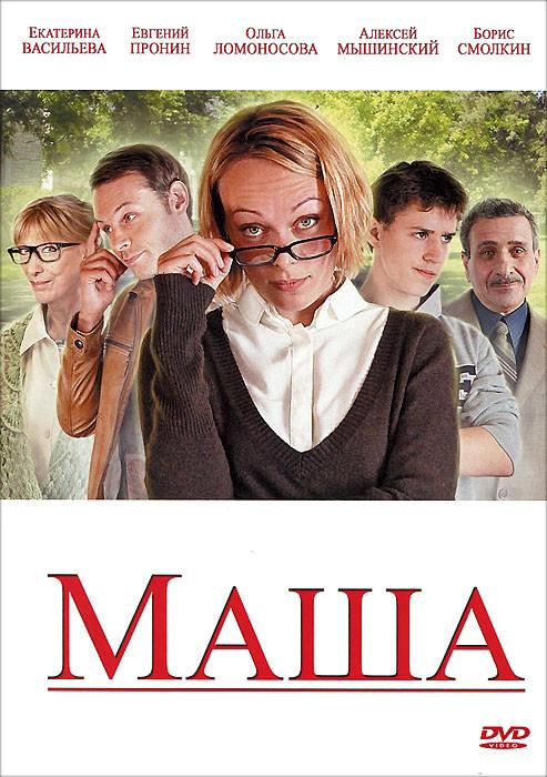 Маша  на DVD