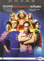 Теория большого взрыва 8 Сезон (24 серии) (2 DVD)