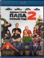 Здравствуй папа Новый год 2 (Blu-ray)