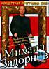 Михаил Задорнов Концертная программа 2005 года на DVD