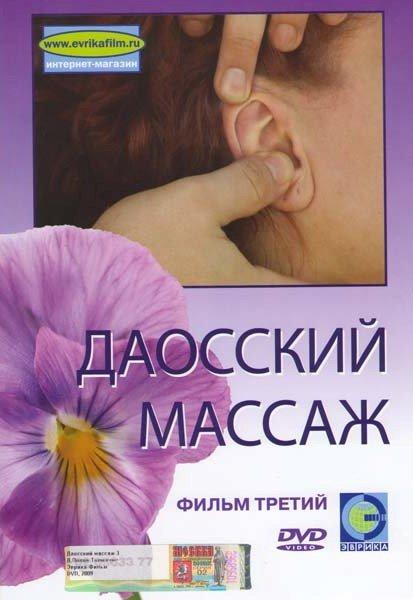 Даосский массаж 3 Фильм на DVD