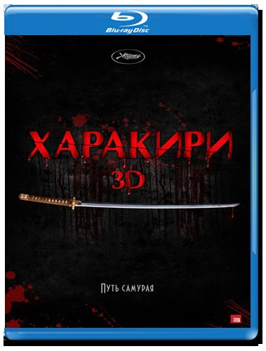 Харакири 3D (Blu-ray 50GB) на Blu-ray