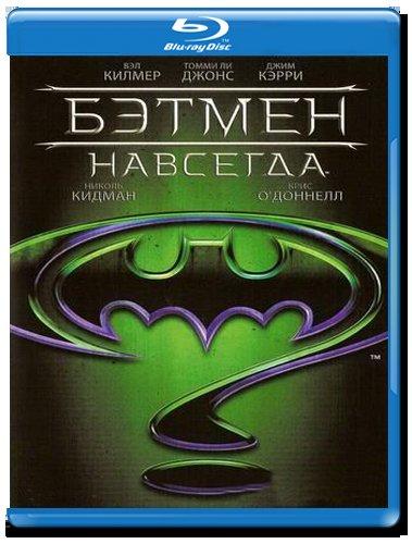 Бэтмен навсегда (Blu-ray)*