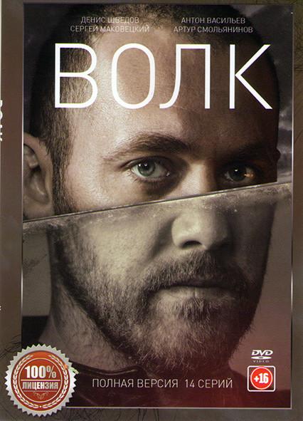 Волк (14 серий) на DVD