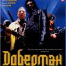 Доберман (Blu-ray)* на Blu-ray