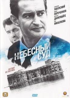 Небесный суд (4 серии) на DVD