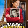 Париж Манхэттен на DVD