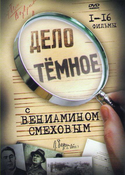 Дело темное 16 Фильмов с Вениамином Смеховым на DVD