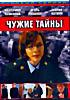 Чужие тайны ( 54 серии ) на DVD