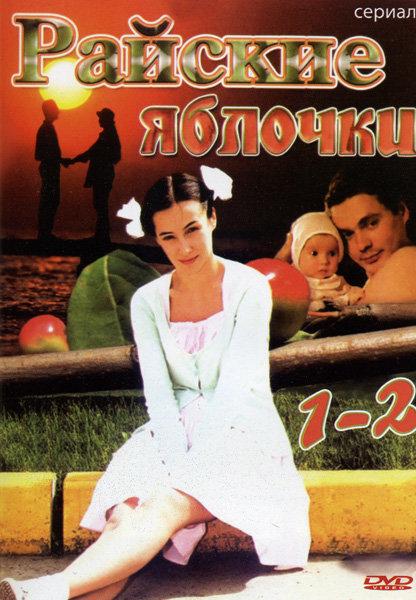 Райские яблочки 1-2 на DVD