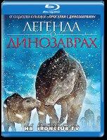Поход динозавров (Легенда о динозаврах) (Blu-ray)