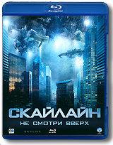 Скайлайн (Blu-ray)* на Blu-ray