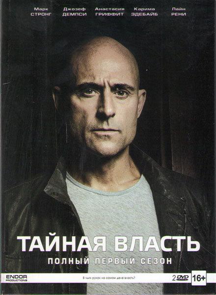 Тайная власть (8 серий) на DVD