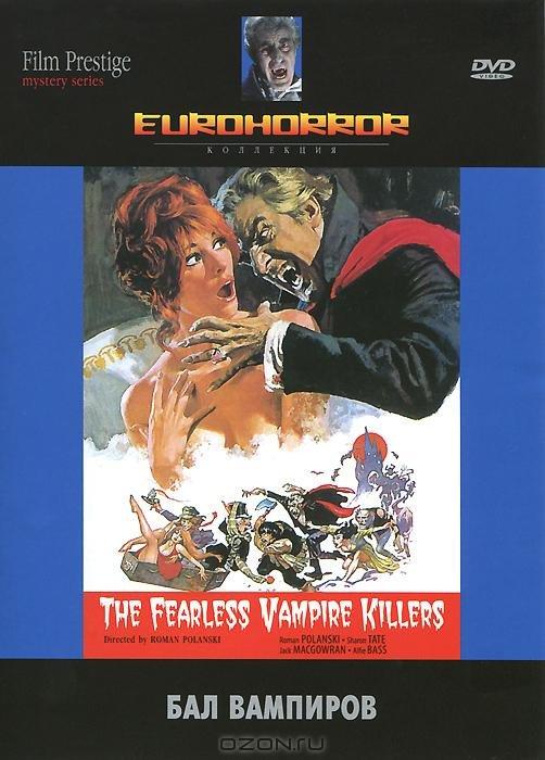 Бал вампиров (Без полиграфии!) на DVD