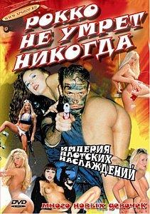 РОККО НЕ УМРЕТ НИКОГДА на DVD