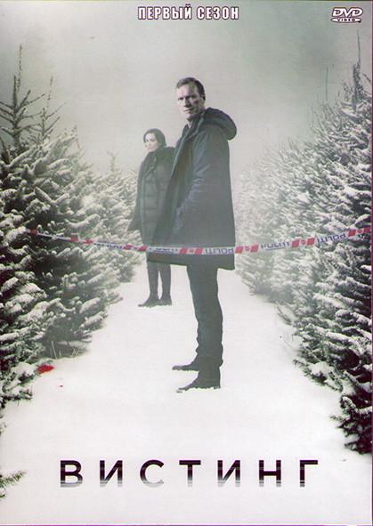 Вистинг (Уистинг) 1 Сезон (10 серий) (2DVD) на DVD