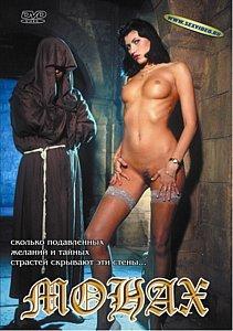 МОНАХ на DVD