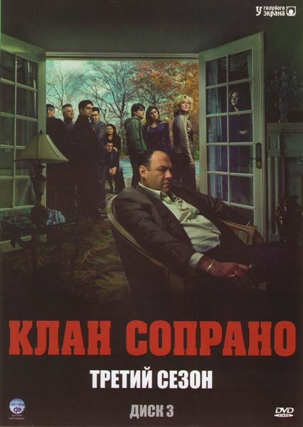 Клан Сопрано В переводе Гоблина 3 Сезон (13 серий) на DVD