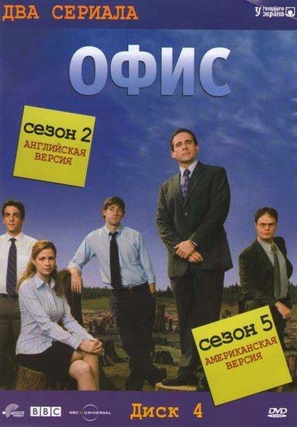 Офис 2 Сезон Английская версия 5 Сезон Американская версия на DVD