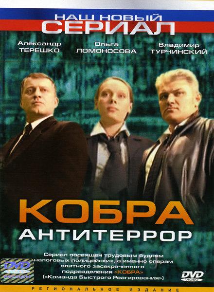 Кобра Антитеррор  на DVD