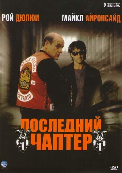 Последний Чаптер 1 Сезон на DVD
