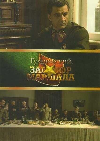 Тухачевский Заговор маршала на DVD