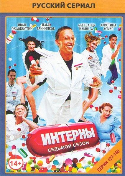 Интерны (127-140 серии) на DVD
