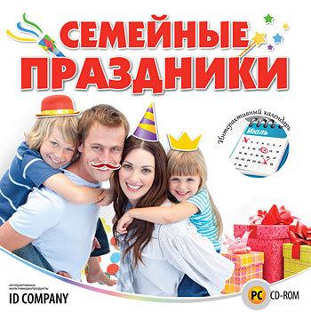 Семейные праздники (PC CD)