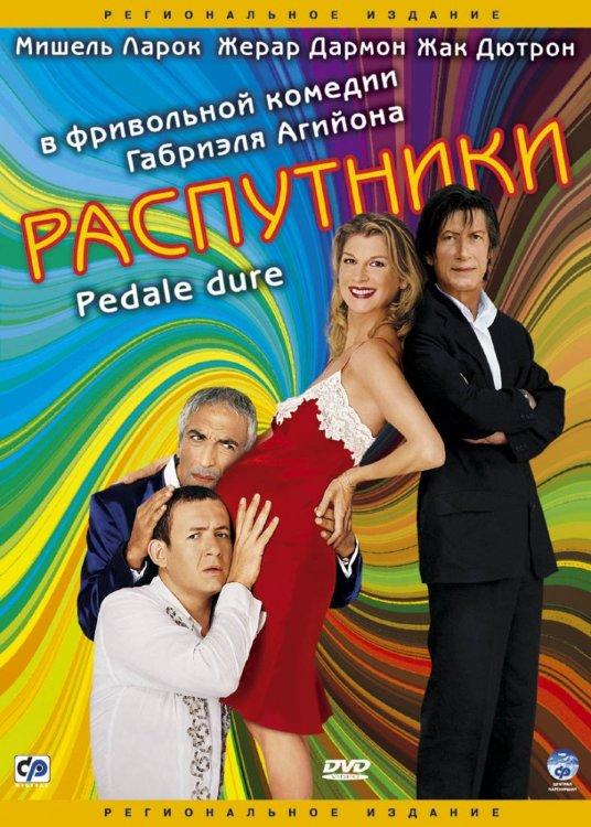 РАСПУТНИКИ на DVD
