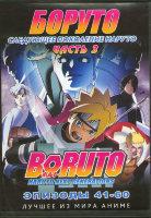 Боруто Следующее поколение Наруто (Боруто Новое Поколение) 3 Часть (41-60 серий) (2 DVD)