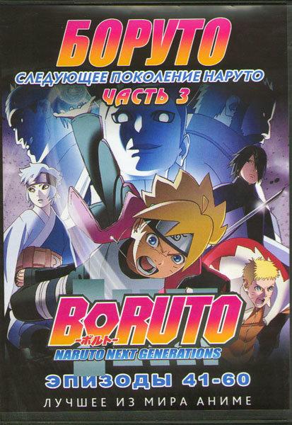 Боруто Следующее поколение Наруто (Боруто Новое Поколение) 3 Часть (41-60 серий) (2 DVD) на DVD