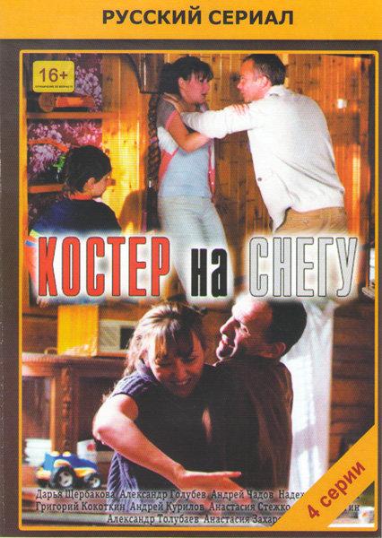 Костер на снегу (4 серии) на DVD