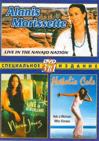 Alanis Morissette (Live In The Navajo Natoin / Norah Jones - Live In New Orleans / Natalie Cole: ask a Woman who knows) на DVD