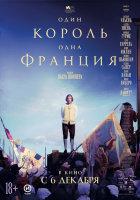Один король одна Франция (Blu-ray)
