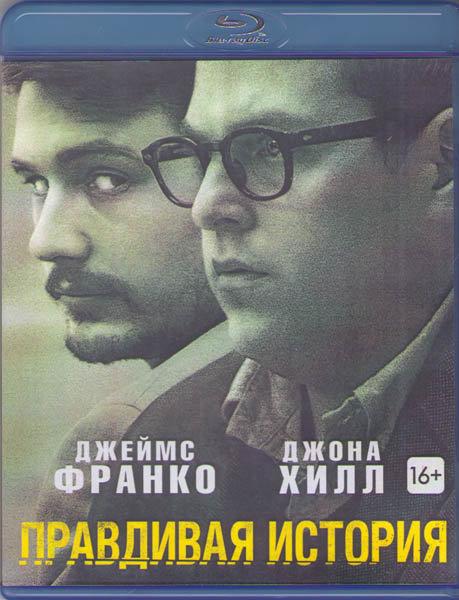 Правдивая история (Blu-ray) на Blu-ray