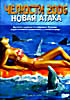Челюсти 2006: Новая атака  на DVD