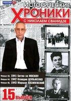 Исторические хроники с Николаем Сванидзе 15 Выпуск 43,44,45 Фильмы на DVD